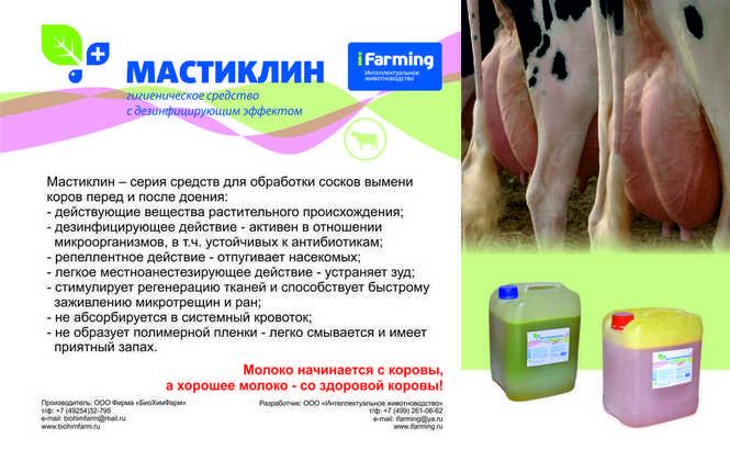 Акции компании iFarming - Средство для обработки вымени коров после доения мастиклин финиш. Интеллектуальное животноводство пред